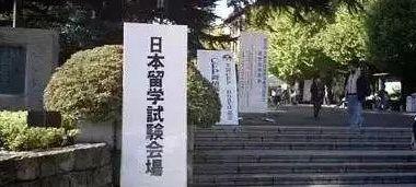 高考后怎么去日本留学?